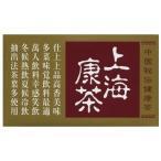 くすりのレデイハートショップ提供 <small>美容・健康・ダイエット</small>通販専門店ランキング20位 上海康茶 90g(3g×30包)