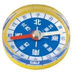 アーテック カラフル方位磁石 30φ黄※取り寄せ商品(注文確定後6-15日頂きます) 返品不可