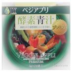ベジアプリ 酵素青汁 プレミアム (3g×24袋)