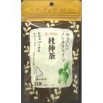 やさしいノンカフェイン 杜仲茶 12袋※取り寄せ商品(注文確定後6-20日頂きます) 返品不可