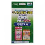 オレンジケア ウイルオフ ファンミニ バリア 60日 取替え用(1コ入)