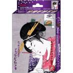 浮世絵シリーズ 歌麿ライン エッセンスマスク アルブチン+江戸紫 10枚入※取り寄せ商品(注文確定後6-20日頂きます) 返品不可