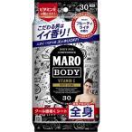 MARO デザインボディシート グラフィティ フルーティライチの香り 30枚