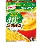 クノール カップスープ コーンクリーム 塩分40%カット 3袋入