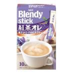 ブレンディ スティック 紅茶オレ (11g×10本入り)