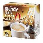 AGF ブレンディスティック  カフェオレ 砂糖ゼロ 30本