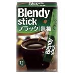 AGF ブレンディスティック ブラック無糖 11本