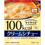 マイサイズ 100kcal クリームシチュー 150g×10個
