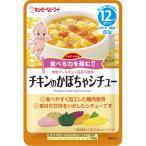 キューピー キユーピーベビーフード ハッピーレシピ チキンのかぼちゃシチュー 12か月頃から 80g