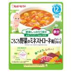 キューピー ベビーフード ハッピーレシピ ごろごろ野菜のミネストローネ風(レバー・牛肉入り) 100g