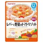 キューピー ベビーフード ハッピーレシピ レバーと野菜のトマトリゾット 120g