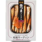 K&K 缶つまプレミアム 和風サーディン 105g※取り寄せ商品(注文確定後6-20日頂きます) 返品不可