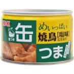 K&K 缶つま めいっぱい焼鳥 塩味 135g※取り寄せ商品(注文確定後6-20日頂きます) 返品不可