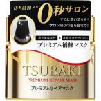 【処分品 在庫限り】TSUBAKI(ツバキ) プレミアムリペアマスク 180g