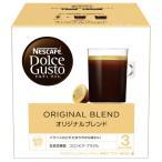 ネスレ ネスカフェ ドルチェ グスト 専用カプセル オリジナルブレンド 16個入り 16杯分 ORG16001