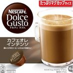 ネスカフェ ドルチェ グスト 専用カプセル カフェオレ インテンソ 16杯分※取り寄せ商品(注文確定後6-20日頂きます) 返品不可
