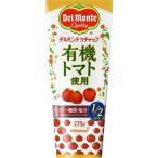 デルモンテ 有機トマト使用ケチャップハーフ 275g