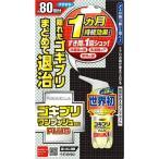 【防除用医薬部外品】フマキラー ゴキブリ殺虫スプレー ワンプッシュププロラス 約80回分 20ml