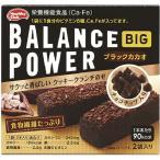 バランスパワー ビッグ ブラックカカオ味 2袋入り※取り寄せ商品 返品不可