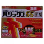 【第3類医薬品】ハリックス55 EX 温感 20枚+5枚