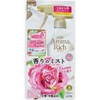 ソフラン アロマリッチ 香りのミスト ダイアナの香り つめかえ用 250ml※取り寄せ商品(注文確定後6-20日頂きます) 返品不可