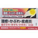 【第(2)類医薬品】デルマレチゾンPVクリーム 10g