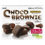 リセットボディ チョコブラウニー (30g×3袋)