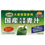 ユーワ 国産大麦若葉 青汁 (3g×100包)※取り寄せ商品(注文確定後6-20日頂きます) 返品不可