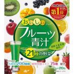 ユーワ おいしいフルーツ青汁+21種の野菜 (3g×20包)※取り寄せ商品(注文確定後6-20日頂きます) 返品不可