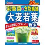 山本漢方 乳酸菌大麦若葉粉末100% お徳用 (4g×30包)