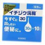 【第2類医薬品】イチジク浣腸30 (30g×10入)