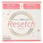 【第2類医薬品】リセッチ浣腸薬 (30g×4個)