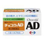 【第(2)類医薬品】チョコラAD 50P