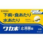 【第2類医薬品】クラシエ ワカ末止瀉薬 30錠