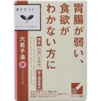 【第2類医薬品】クラシエ漢方 六君子湯エキス顆粒 24包