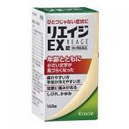 【第2類医薬品】リエイジEX錠 168錠