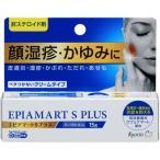 【第2類医薬品】エピアマートSプラス 15g【セルフメディケーション税制対象】