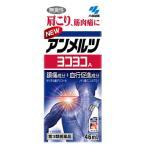 第3類医薬品 ニューアンメルツヨコヨコA 46mL