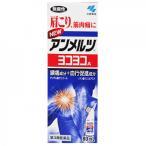 【第3類医薬品】ニューアンメルツヨコヨコA 無臭性 80ml