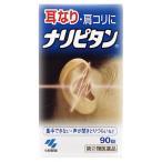 【第(2)類医薬品】ナリピタン 90錠