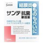 【第2類医薬品】サンテ 抗菌新目薬 12ml