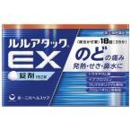 【第(2)類医薬品】ルルアタックEX 18錠