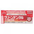 【医薬部外品】クリーンデンタル 100g 歯ブラシ付