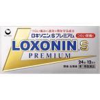 【第1類医薬品】ロキソニンS プレミアム 24錠【セルフメディケーション税制対象】