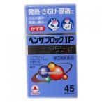 【第(2)類医薬品】ベンザブロックIPプラス錠 45錠