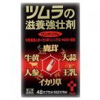 【第2類医薬品】ツムラの滋養強壮剤ワンテンPα (6P×8シート)
