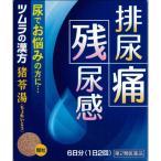 【第2類医薬品】ツムラ 猪苓湯エキス顆粒 12包
