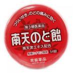 【第3類医薬品】南天のど飴 黒糖シナモン風味 54錠