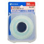 ニチバン メッシュポアテープ 50mm×5m