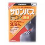 【第2類医薬品】サロンパスEX温感 20枚【セルフメディケーション税制対象】